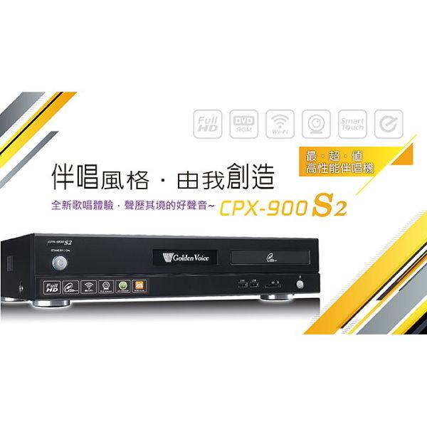 【金嗓電腦科技(股)公司 CPX-900 S2】電腦伴唱機 1080P Full HD 內建DVD-ROM 內建WiFi功能 支援