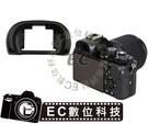 【EC數位】JJC ES-EP11 眼罩 Sony A7系列 觀景窗 接目器 遮光罩 A7 A7S A7R II