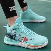 實戰水泥地籃球鞋男女高幫防滑耐磨減震學生青少年網面透氣運動鞋 雙11提前購