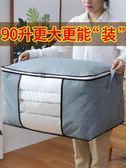 棉被收納袋衣服整理袋搬家打包神器家用裝被子