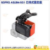 GOPRO ASLBM-001 嘴咬式固定座 + FLOATY 衝浪 適用HERO8 HERO7 HERO6 HERO5