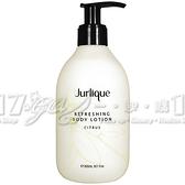 【VT薇拉寶盒】 Jurlique 茱莉蔻 清新柑橘身體乳(300ml)