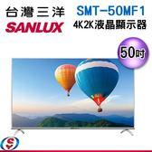 【信源】50吋台灣三洋SUNLUX LED 4K2K LED背光液晶顯示器+視訊盒 SMT-50MF1