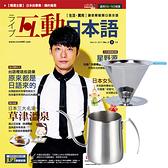 《Live互動日本語》互動下載版 1年12期 贈 304不鏽鋼手沖咖啡2件組