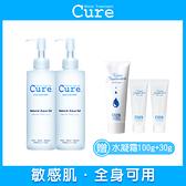 CURE Q 兒活性水素水去角質凝露2 入組 加贈組