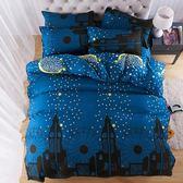 小清新舒柔床包被套組-燦爛星空-單人