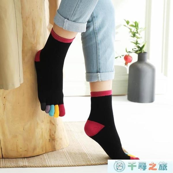 加厚毛圈彩色腳趾五指襪女純棉中高筒加絨毛巾襪分趾保暖吸汗[千尋之旅]