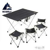 超輕鋁合金椅套裝 戶外露營燒烤野餐桌子 便攜組合桌椅  9號潮人館igo