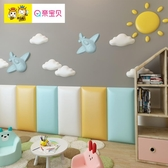 寶寶防撞軟包天花板3D立體壁飾兒童房臥室牆貼自黏裝飾 露露日記