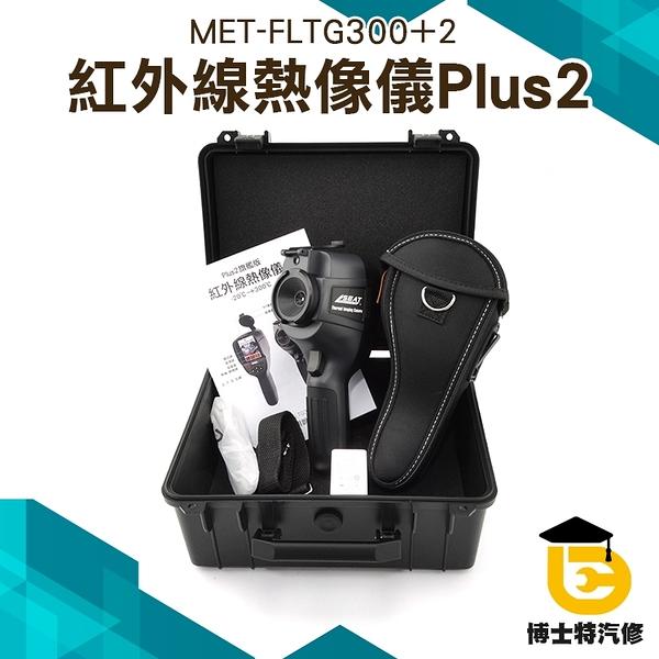 博士特汽修 紅外線測溫儀 紅外線熱像儀 紅外線溫度計 水電抓漏 空調 冷氣 彩色顯示 MET-FLTG300+2
