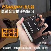 指力器指力器 吉他手指訓練指力器吉他手指靈活訓練器吉他握力器練指器(1件免運)