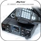 《飛翔無線3C》Any Tone AT-688UV VHF UHF 雙頻迷你車台對講機│公司貨│25W 彩色液晶