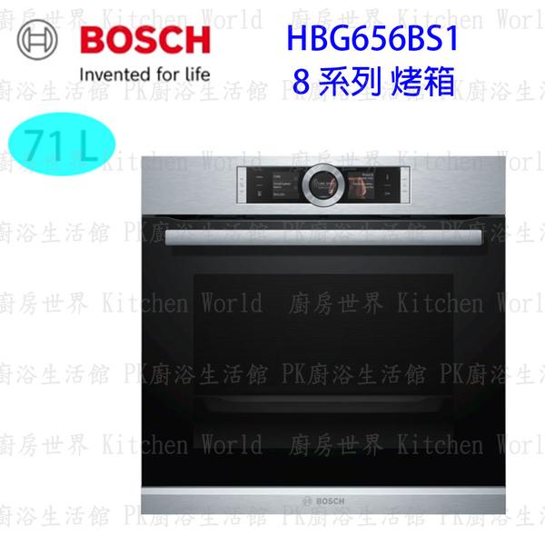 【PK廚浴生活館】 高雄 BOSCH 博世 HBG656BS1 8系列 NO_VALUE 烤箱 實體店面 可刷卡