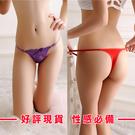 【8507】性感時尚透明感蕾絲調整型細帶內褲 丁字褲 三角褲(7色可選/均碼)
