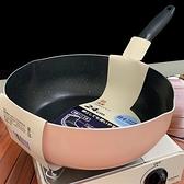 不粘鍋炒鍋24麥飯石平底鍋26粉色深煎鍋炒菜鍋28家用電磁爐燃氣鍋 父親節特惠