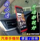 最便宜 最好用【汽車手機架】車用手機架夾式 車載架夾 空調出風口夾 可旋轉 冷氣手機座 車架
