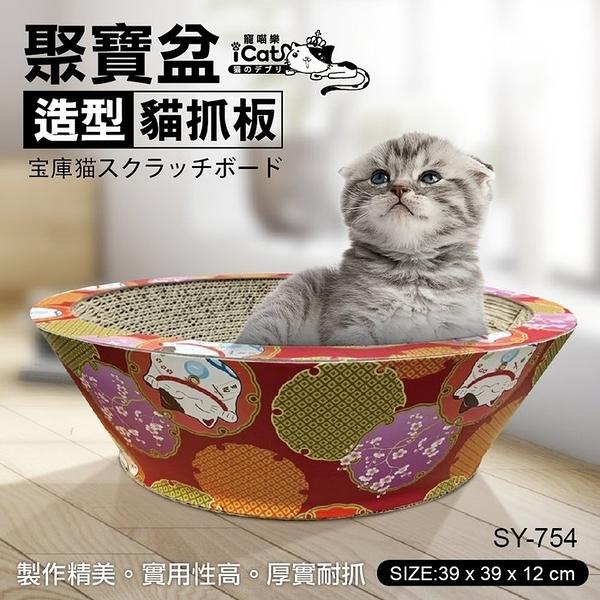48小時出貨【出清】寵喵樂加大款聚寶盆 貓抓板 SY-754(顏色隨機)