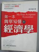 【書寶二手書T9/大學商學_ZHL】第一本簡單易懂的經濟學_西村和雄