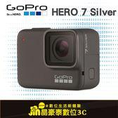 現貨 24期0利率 GOPRO HERO7 Silver 銀版 銀色 運動攝影機 4K 公司貨 高雄 晶豪泰3C