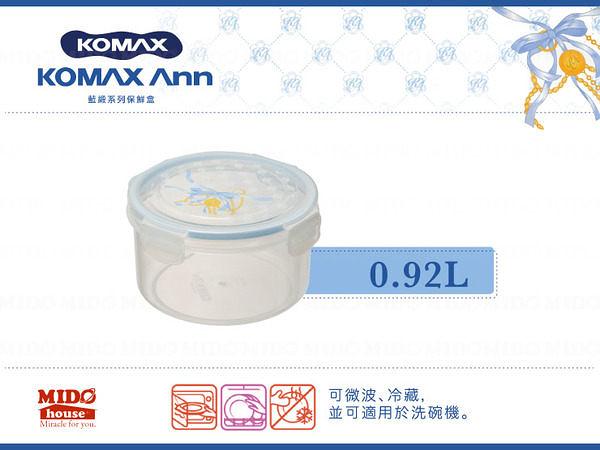 KOMAX『韓國高美斯73020 藍緞圓型保鮮盒』0.92L《Mstore》