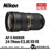 Nikon AF-S 24-70mm f/2.8E ED VR 大三元【公司貨】*上網登錄送郵政禮券 (至2019/12/31止)