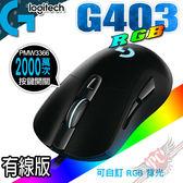 [ PC PARTY ]  羅技 Logitech G403 RGB PRODIGY 有線遊戲滑鼠