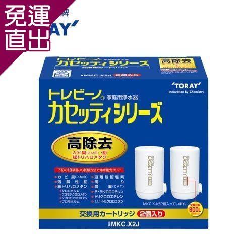 【日本東麗TORAY】 濾心 公司貨MKC.X2J【免運直出】
