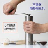 不銹鋼手動咖啡豆研磨機家用手搖現磨豆機粉碎器小巧便攜迷你水洗 潮流前線