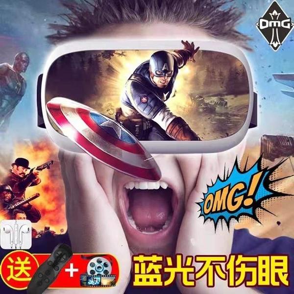 VR眼鏡VR眼鏡遊戲一體機手機專用頭戴式3D眼鏡電影家用虛擬現實手機通用  夏季新品