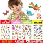 寶寶無毒貼畫韓國可愛手臂貼紙男女孩防水水印貼花兒童卡通紋身貼-奇幻樂園