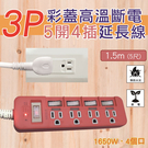 3P 粉彩高溫斷電5開4插延長線 (PTP-594-15)