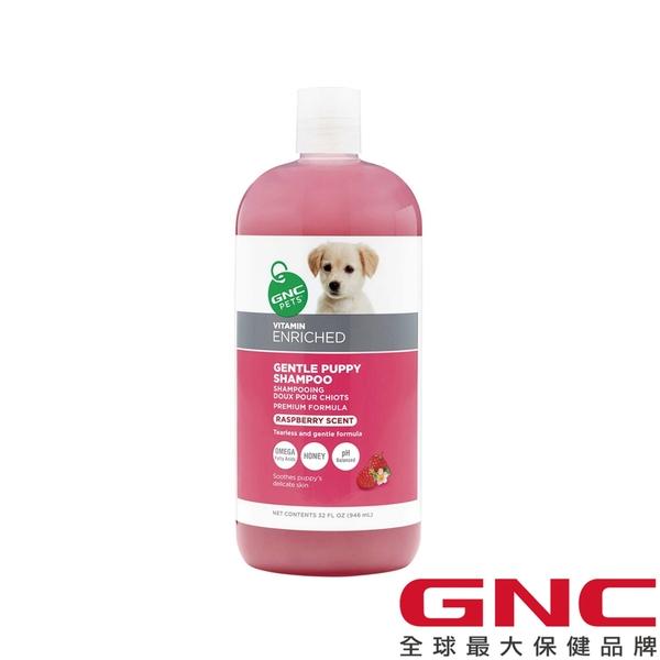 【GNC 健安喜】 汪星人專屬 保濕洗毛精-覆盆莓 946ml/瓶