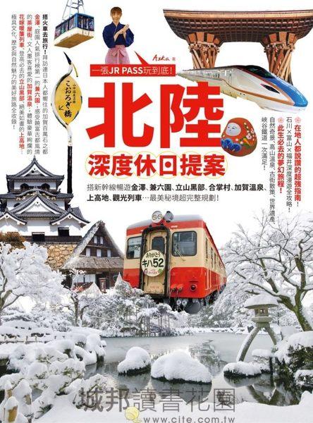 北陸.深度休日提案:一張JR PASS玩到底!搭新幹線暢遊金澤、兼六園、立山黑部、合...
