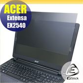 【Ezstick】ACER Extensa EX2540 筆記型電腦防窺保護片 ( 防窺片 )