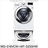 回函贈《結帳打9折》LG樂金【WD-S18VCW+WT-D250HW】18公斤滾筒蒸洗脫+2.5公斤溫水下層洗衣