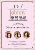 (二手書)Johnny整髮聖經:Top髮型設計師50款吹x整x編秘技不藏私公開
