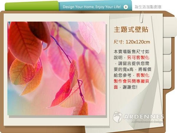 【ARDENNES】防水壁貼 壁紙 牆貼 / 霧面 亮面 / 草原花卉系列 NO.F028