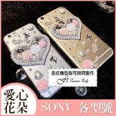 SONY XZ3 XA2 plus XZ2 Premium XZ2 L2 XA2 Ultra 珍珠愛心 水鑽殼 手機殼 貼鑽殼 水鑽手機殼 訂製