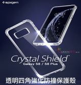 SGP Samsung 三星 S8+ 6.2吋 Crystal Shell 四角強化防摔 透明 手機殼 台灣公司貨