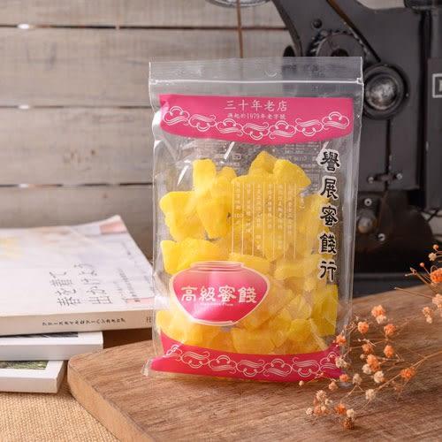 【譽展蜜餞】古早味鳳梨乾 260g/100元