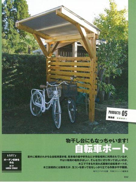 DIY系列:簡單自製庭園用收納&置物家具