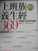 【書寶二手書T6/養生_YEF】上班族的養生經-369個細節決定你的健康_紀康寶