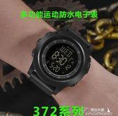 戶外手錶-運動手錶男初高中學生防水夜光多功能戶外登山手錶 提拉米蘇