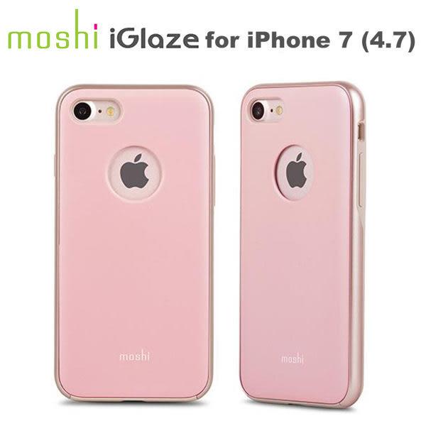 iPhone 8/7 4.7吋 moshi iGlaze 簡約 超薄時尚 雙料保護背殼