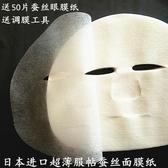 壓縮面膜 超薄蠶絲面膜紙非壓縮面膜一次性補水DIY鬼臉隱形水療水膜干紙膜