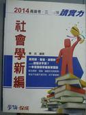 【書寶二手書T1/進修考試_PIK】社會學新編_畢成_5/e