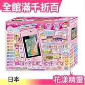 日本正版 Fairilu pad 花漾精靈 莉露妖精 掌上遊戲機 平板 可拍照豐富的小遊戲【小福部屋】