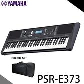 【非凡樂器】YAMAHA PSR-E373 電子琴61鍵 / 鍵盤/ 贈台製琴袋 / 優美鋼琴音色 / 公司貨