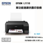 ※原廠公司貨※ EPSON L1110單功能連續供墨印表機 (原廠保固)