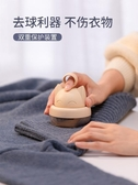 除毛球機毛球修剪器充電式剃毛器衣服去除衣物打毛機家用起球刮吸神器毛衣春季新品